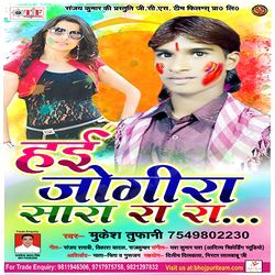 Hayi Jogira Sara Ra Ra songs