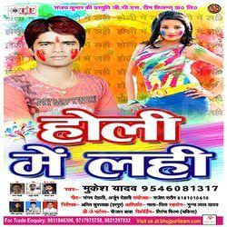 Holi Me Lahi songs
