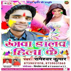 Rangwa Daalav Hila Ke songs