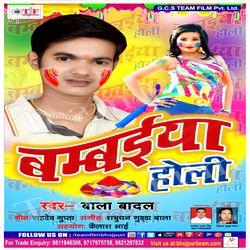 Bambaiya Holi songs