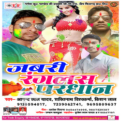 Jabari Rangalas Pardhan songs