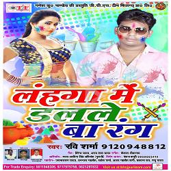 Lahanga Mein Dalale Ba Rang songs