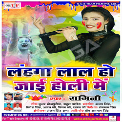 Lahga Laal Ho Jaaye Holi Me songs