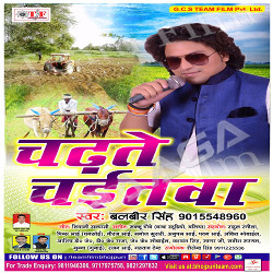Chadte Chaitwa songs