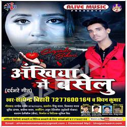 Aakhiya Mein Baselu songs