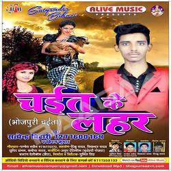 Chait Ke Lahar songs