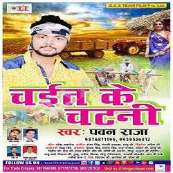 Chait Me Chatni songs