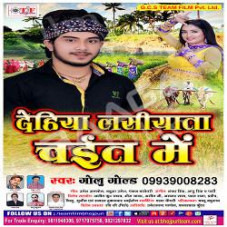 Dehiya Lasiyata Chait Mein songs