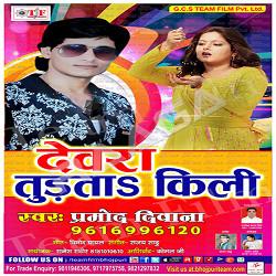 Dewra Tudata Kili songs