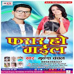 Farar Ho Gayil songs