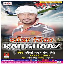 Gonda Jila Rangbaaz songs