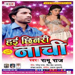 Hayi Chhinari Nachi songs