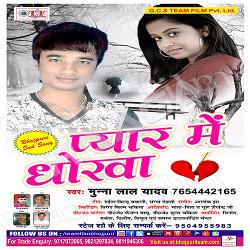 Pyar Me Dhokha songs