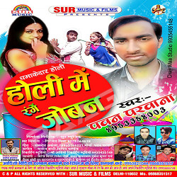 Holi Me Range Joban songs