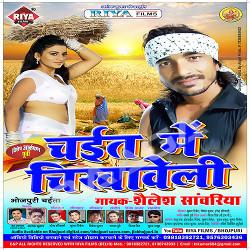 Chait Mein Chikhaweli songs