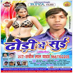 Dhodi Me Suyi songs
