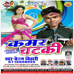 Kamar Chataki songs