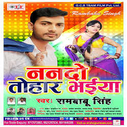 Nanado Tohar Bhaiya songs