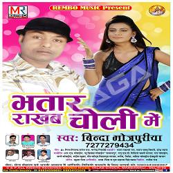 Bhatar Rakhab Choli Mein songs