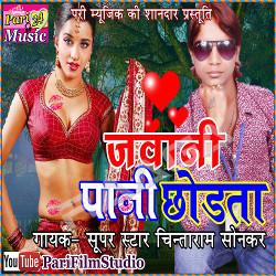 Jawani Pani Chhodta songs