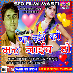 Pyar Kayile Bani Mar Jayib Ho songs
