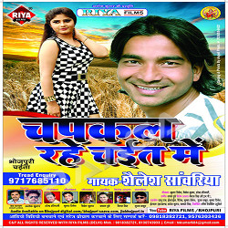 Chapkal Rahe Chait Mai songs