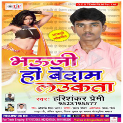 Bhauji Ho Bedam Laukata songs