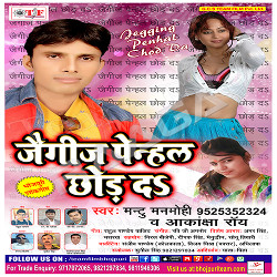 Jaigij Penhal Chhod Da songs