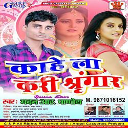 Kahe La Kari Shringar songs