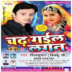 Chadh Gayil Lagan songs