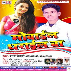 Mobile Dharayil Ba songs