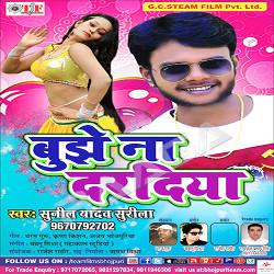 Bujhe Na Daradiya songs