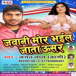 Jawaani Mor Bhail Jaata Usar songs