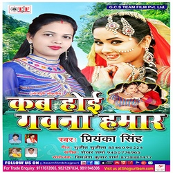 Kab Hoyi Gawana Hamar songs