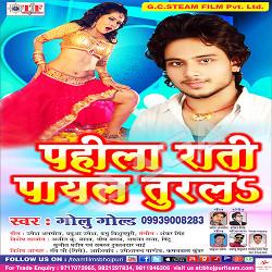 Pahila Raati Palang Turalas songs