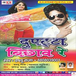 Dupatta Bichhaw Re songs