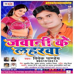 Jawani Ke Laharwa songs
