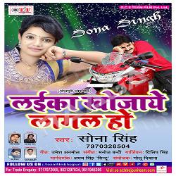 Laika Khojaye Lagal Ho songs
