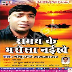 Samay Ke Bharosa Naikhe songs
