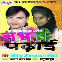 Love Ki Padhai songs