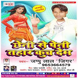 Chheni Se Peni Tahar Kunch Dem songs