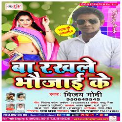Ba Rakhale Bhaujai Ke songs