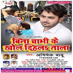 Bina Chabhi Ke Khol Dihala Tala songs