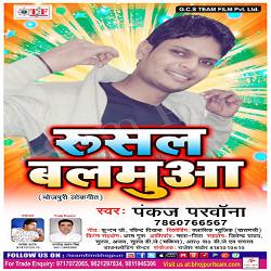 Rushal Balamua songs