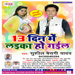 13 Din Me Laika Ho Gail songs
