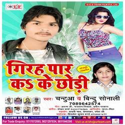 Girah Paar Ka Ke Chhodi songs
