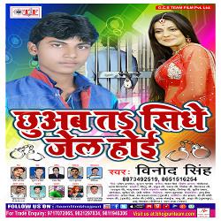 Chhuab Ta Sidhe Jell Hoi songs