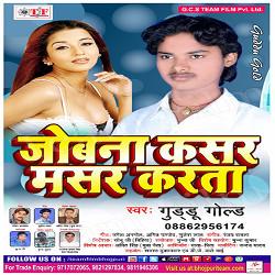 Jobana Kasar Masar Karata songs
