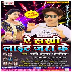 E Sakhi Light Jara Ke songs