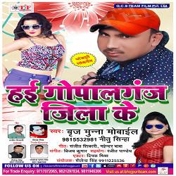 Hai Gopal Ganj Jila Ke songs